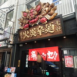 博多火炎辛麺 赤神 - 博多火炎辛麺 赤神 京都店 赤神の看板がにらみを利かせています^^