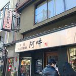 四川担担麺 阿吽 - 外観