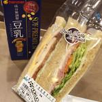 HOKUO - 4種野菜の全粒粉サンドとひとつ上の豆乳