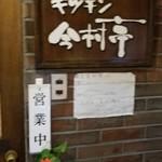 キッチン 今村亭 -
