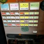 99564203 - メニュー