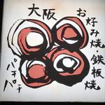 お好み焼・鉄板焼 88 パチパチ - 看板①