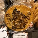 松山商店 - 大丸川越祭り印刷煎餅