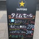 99567968 - タイムサービス「facebook見たよでビール290円」(2019年1月)