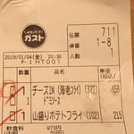 ガスト - チーズ in ハンバーグ & 海老フライ 458円       山盛りポテトフライ 215円