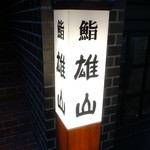 蔵六雄山 -