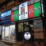 ステーキハウス リベラ五反田店 -