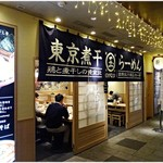 東京煮干し らーめん玉 - 外観。六厘舎のお隣です。