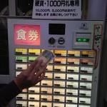 99587359 - 券売機です♪ 馬券は 買えませんね♪(笑)ヾ(≧∀≦*)ノ〃