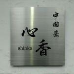 Chuugokusaishinka - 表札