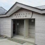 9959804 - 最北限のトイレ!