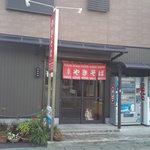 小川商店 -