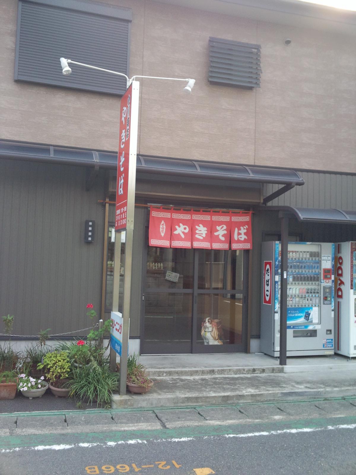小川商店 name=