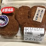 まぐろパーク - まぐろミンチカツ500円(税別)