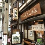 つるてん生楽 - 元町通商店街5丁目、はた珈琲店隣のうどん、そば、丼のお店です(2019.1.5)
