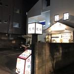 99595587 - 外観①【平成30年12月26日撮影】