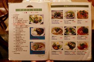 サイゴン・レストラン - ランチメニュー