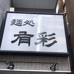 麺処 有彩 -