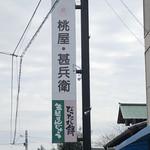 桃屋・甚兵衛 - 看板
