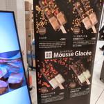 99601987 - ムースグラッセのメニュー