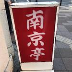 南京亭 - 看板