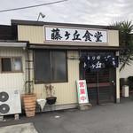 藤ヶ丘食堂 - 外観入り口