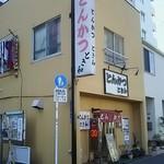 とき和 - 国道17号線沿い志村警察署向かいにあります