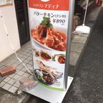 マディナ ハラル レストラン - 外の看板