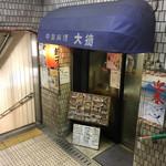 中国料理 大徳 - 階段の途中にお店が有ります
