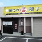 中華そば麺すけ - シンプルで地味な店構え。あまり飾り気は無い。 白い暖簾と黄色い看板が目印。