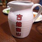 唐朝刀削麺 - 紹興酒・古越龍山
