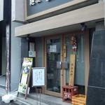 麺屋 睡蓮 - お店外観
