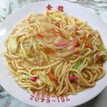金龍食堂 -