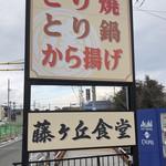 藤ヶ丘食堂 - 看板