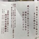 加藤鯉店 - 鯉のうま煮説明書き