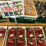 道の駅 庄和 - 料理写真:'19/01/05 濃厚いちご