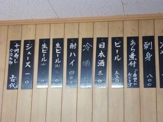 十円寿し - 十円寿司(10円寿司) 今治市(愛媛)