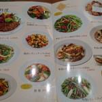 i-pinshan - 肉メニュー