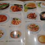 i-pinshan - 海鮮メニュー