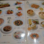 i-pinshan - 揚物、野菜、点心メニュー
