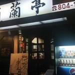 蘭蘭亭 - お店♪