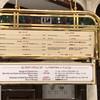 プラザパビリオン・レストラン