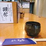 炭焼き すみれ - 2010.11月