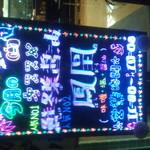 9963933 - 洒落た電光看板も