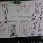 魚河岸割烹 鮮 - メニュー