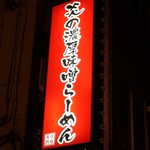 麺匠 茜ノ舞 -