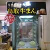 蒜山高原サービスエリア 上り線 ショッピングコーナー - 料理写真: