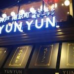 ユンユン -