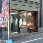 木菟ラーメン - お店の外観です