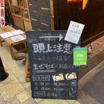 麺屋 頭上注意 ふすかけ1.8号店 -